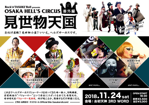 OSAKA HELL'S CIRCUS 番外編「見世物天国」オフィシャルサイト限定先行特典付きチケット