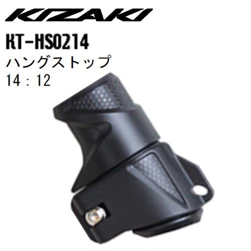 KIZAKI キザキ ハングストップ 14:12 ウォーキング スペアパーツ  KT-HS0214