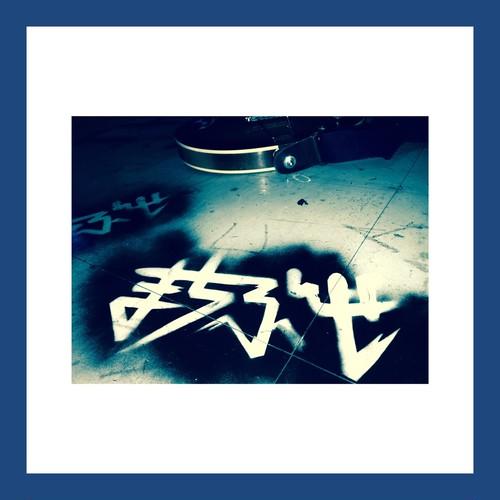 【まちぶせ】2nd full album「ウェイティングフォーユー」