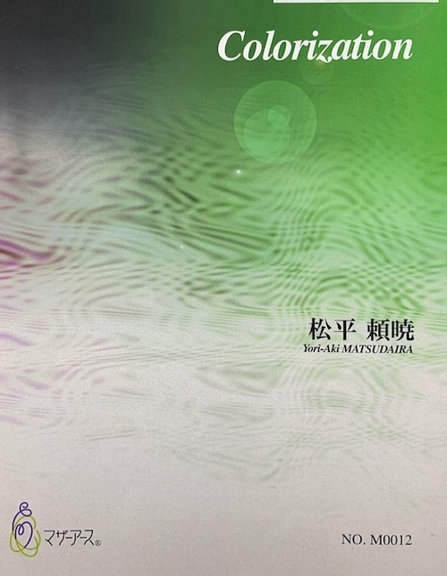 M0012 Colorization(Cl. Gt. Perc. Pf. Glsp/Y. MATSUDAIRA /Full Score)