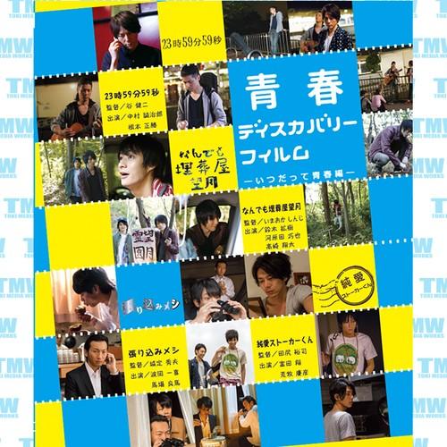 青春ディスカバリーフィルム~いつだって青春編~Blu-ray