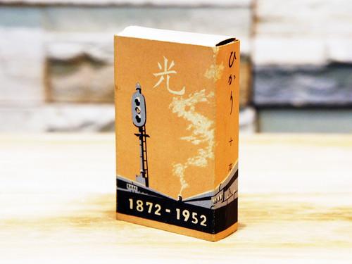 【Vintage品】タバコ空箱「光」 1950年代 鉄道開通八十周年記念デザイン /0235a