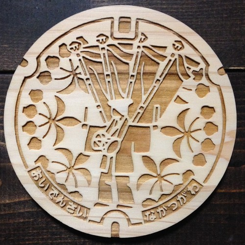 Woody Manhole CoasterⓇ 岐阜県 中津川市 おいでんさい