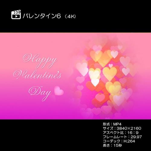 バレンタイン6