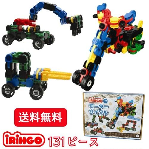 【送料無料】知育玩具 知育ブロック アイリンゴ iRiNGO モーターサイクル 131ピース