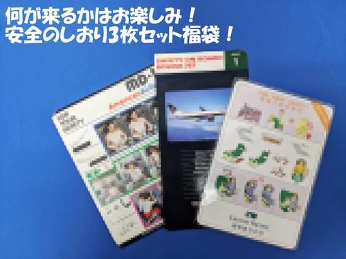 【中古品】夏の安全のしおり3枚セット福袋