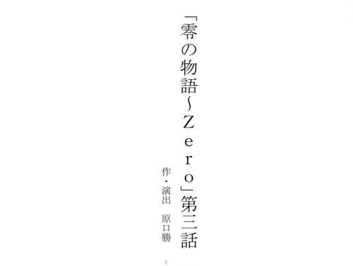 紙脚本「零の物語〜Zero〜」第三話