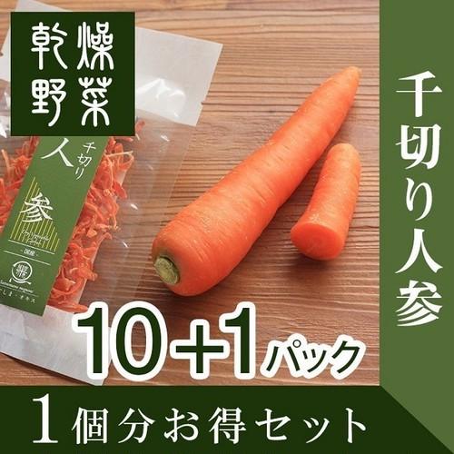 1個分お得セット(10+1パック)千切りにんじん 乾燥野菜(干し野菜)