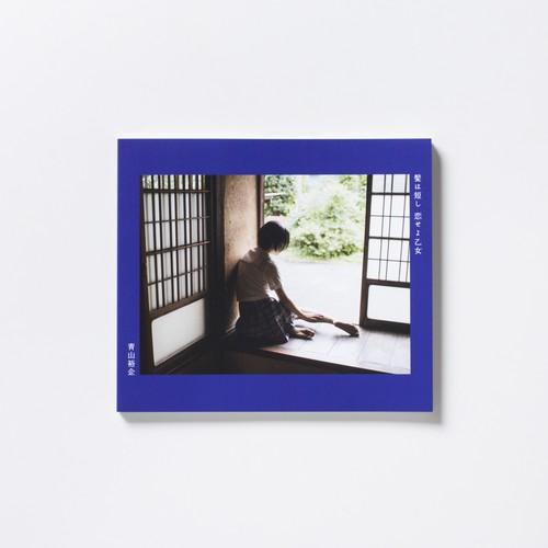 【サイン本】青山裕企 47th:写真集『髪は短し 恋せよ乙女』