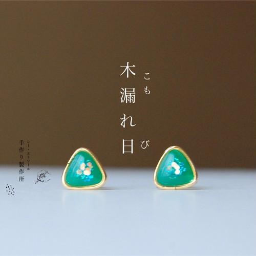 木漏れ日のピアス  【樹脂ピアス / イヤリング】