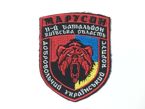 Ukraine military patch 1