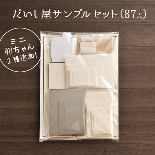 【合計87点】だいし屋 サンプルセット全部入り 台紙 フック スポンジ OPP袋 日本製 A031