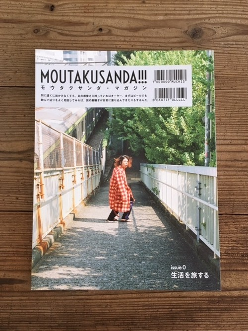 MOUTAKUSANDA!!! magazine  Issue0