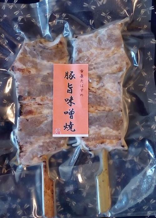 豚旨味噌焼 60g×2串