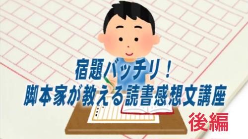 篠原明夫の読書感想文講座2