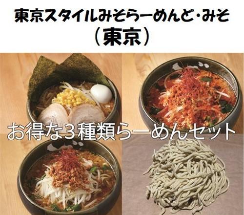 【3食入り】ど・みそ3食セットらーめん+麺1玉付