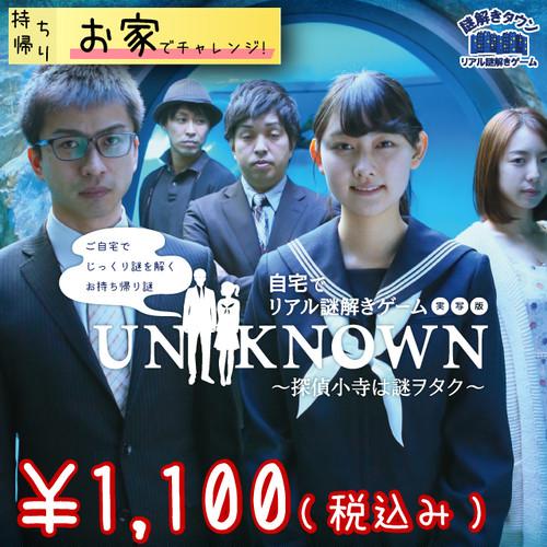 UNKNOWN~探偵小寺は謎ヲタク~ オンライン公演キット