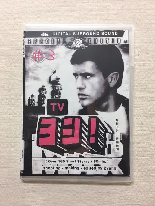 ' TVヨシ! ' ( DATA CD-R )  月刊ヨシ!  #3