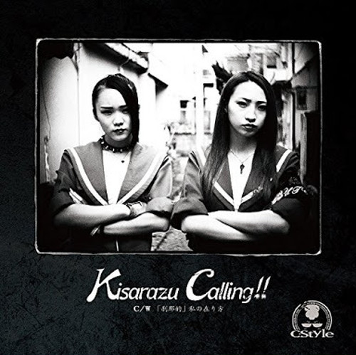Kisarazu Calling!![通常盤]