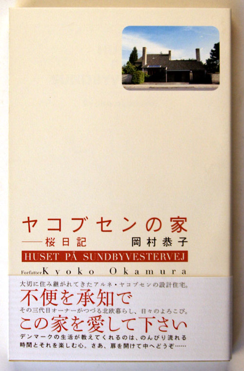ヤコブセンの家-桜日記 / 岡村恭子
