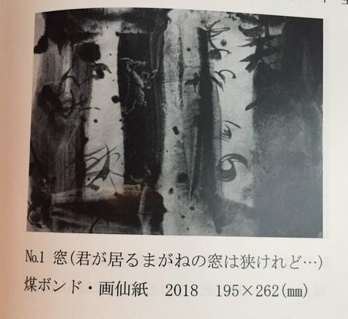 18増田達治作品「El camino」カタログ1