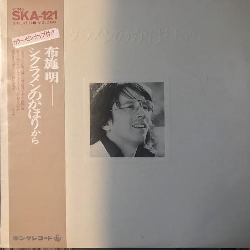布施明 / シクラメンのかほりから (1975)