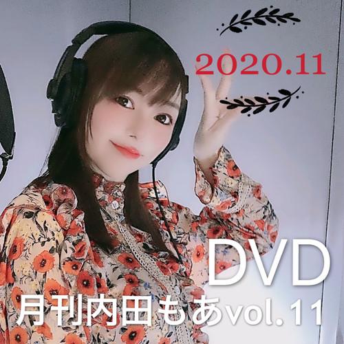 【11月号!月刊 UCHIDAMOA2020.11 vol.11】オリジナル2枚組DVD