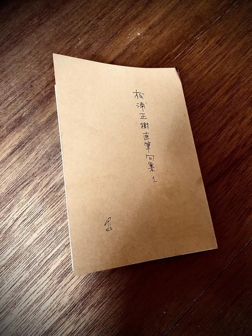 松浦正樹直筆句集1「心底のフレーズ」