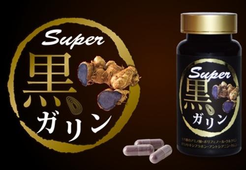 Super 黒ガリン