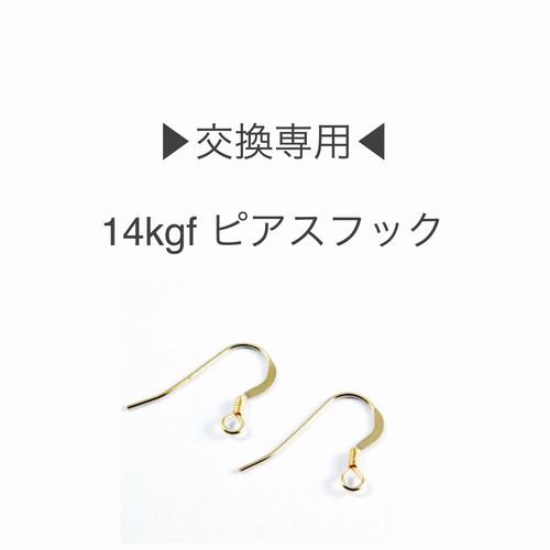 -交換専用- 14kgf ピアスフック