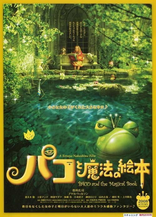 (1A)パコと魔法の絵本
