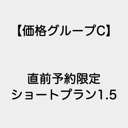 【C】直前予約ショートプラン1.5(時間)※期間限定割引中