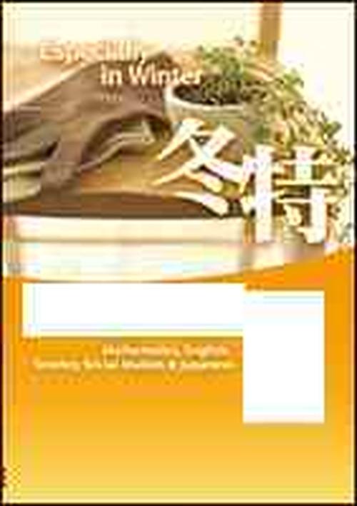 育伸社 冬特 国・数・理・社・英 合本 中3 2021年度版 新品完全セット ISBN なし コ004-729-000-mk-bn