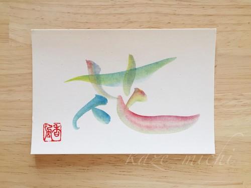 彩りの花《筆アート原画》※送料無料