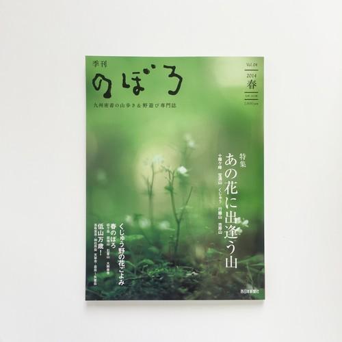 季刊のぼろ Vol.4(2014・春)