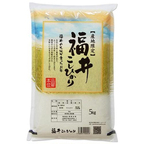 新米 福井県産 コシヒカリ 5kg 送料無料(30年産 白米)
