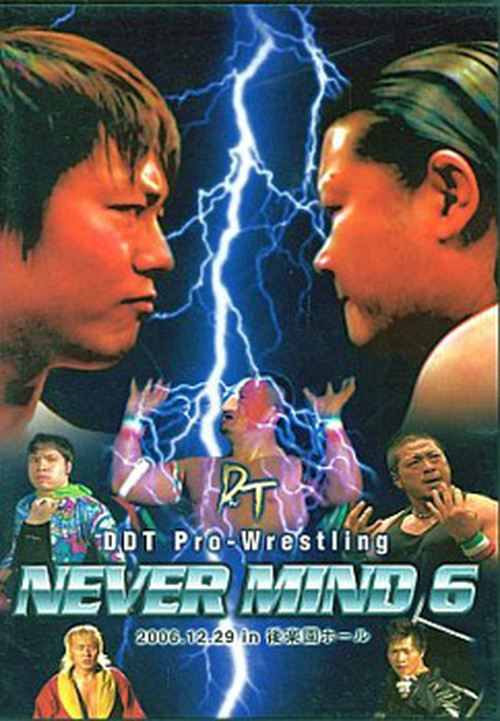 DDT NEVER MIND 6 2006.12.29 in 後楽園ホール