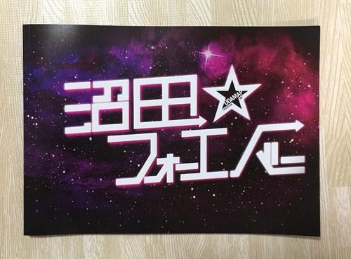 UDA☆MAP Vol.7 『沼田☆フォーエバー』公演パンフレット