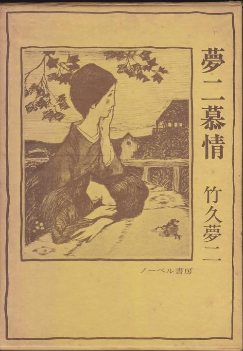 竹久夢二 詩画集シリーズ「夢二慕情」(S52 ノーベル書房)