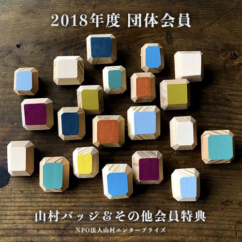 2018年度「団体」会員 + 山村バッジ