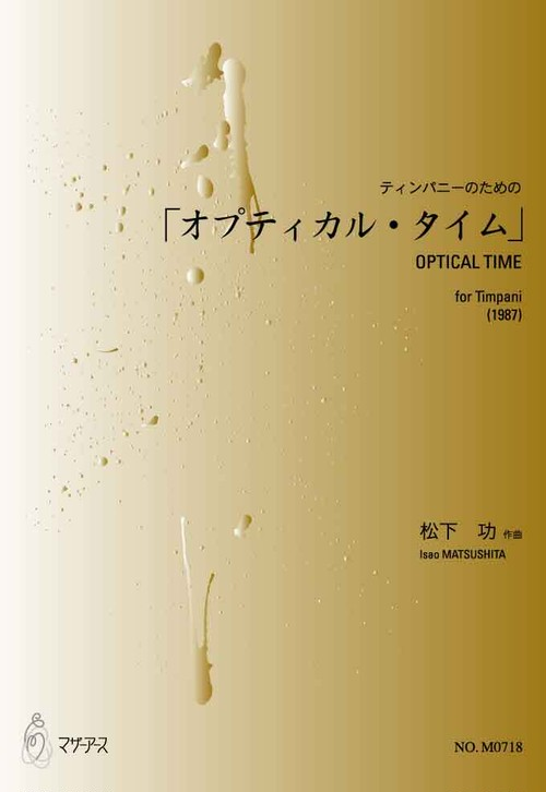 M0718 OPTICAL TIME(Timpani solo/I. MATSUSHITA /Full Score)