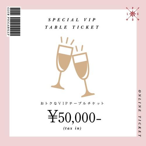 【CLUB PICCADILLY】VIP テーブルチケット ¥50,000プラン