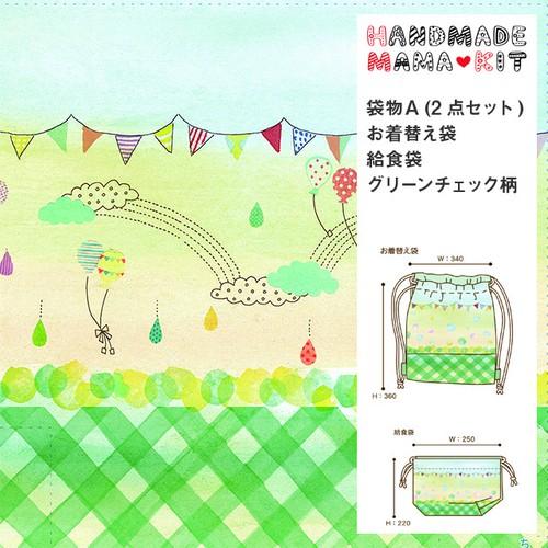 袋物A(2点セット)グリーンチェック柄【HMK-FA2-003】