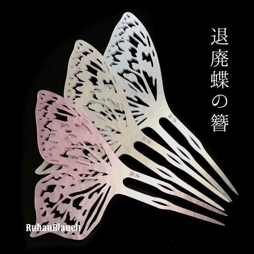 退廃蝶の透かしかんざし