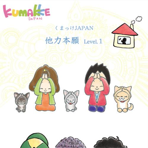 CDアルバム 他力本願Level.1