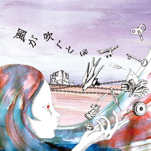 3rd mini album「風が吹くとき」