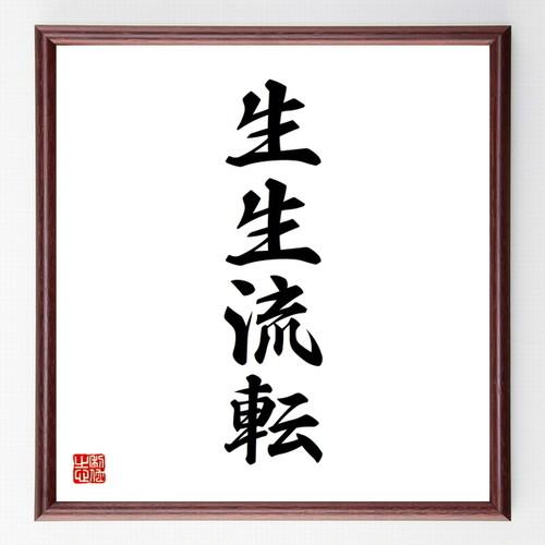 四字熟語書道色紙『生生流転』額付き/受注後直筆(千言堂)Z2024