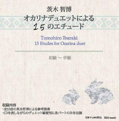 【CDのみ】【教則用】オカリナデュエットのための15のエチュード