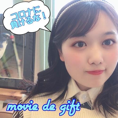 栖川あおい×動画 de Gift【14日間プラン】