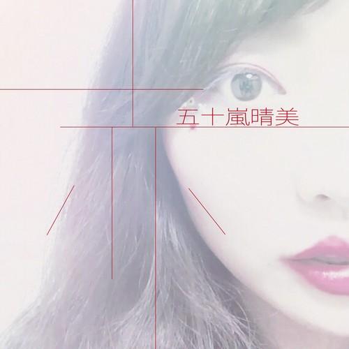 五十嵐晴美 2nd mini Album 「赤」